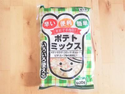 冷凍 サラダ 業務 ポテト スーパー